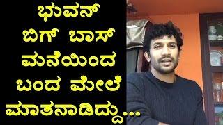 Bigg Boss Bhuvan Interview after bigg boss elimination facebook live Kannada bigg boss 4