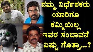 Highest paid directors in Kannada Kannada directors remuneration Top Kannada TV