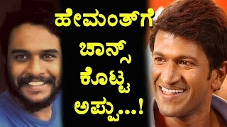 Puneeth rajkumar new movie with Hemanth Rao Puneeth Rajkumar Top Kannada TV