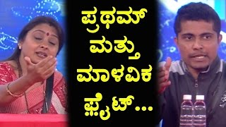 Kannada Bigg Boss 4 : Pratham and Malavika Fight on bigg boss house | Top Kannada TV | Pratham
