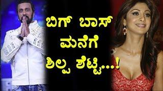Bigg Boss Kannada Season 4 : Shilpa Shetty on finale?? Kannada BiggBoss Final Sudeep