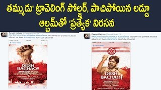 Pawan Kalyan  released a music album  Desh Bachao for special status :#DeshBachao Album Released