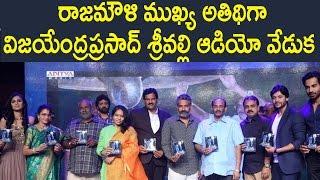Srivalli Movie Full  Audio Launch  Rajath, Neha Hinge, Vijayendra Prasad, SS Rajamouli