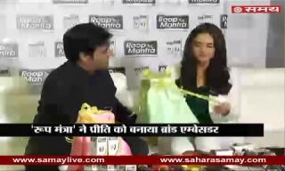 Preity Zinta made as Brand Ambassador of Roop Mantra