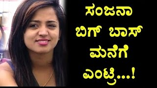 Bigg Boss Kannada 4: Sanjana entered house Pratham upset Kannada Bigg Boss Season 4