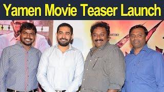 Yaman Teaser Launch Vijay Antony, Mia George #tollywoodlatest News