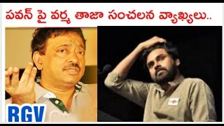 Ram Gopal Varma Comments on Pawan Kalyan New on AP  Special status