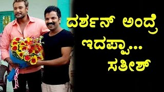 Ninasam Sathish Praised Darshan Beautiful Manasugalu Kannada Movie Top Kannada TV