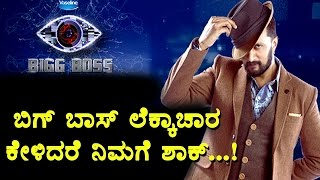 Kannada bigg boss business secrete reveled Bigg Boss Kannada 4 Top Kannada TV