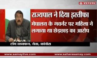 Meghalaya Governor Shanmuganathan resigned in allegation of seduce woman