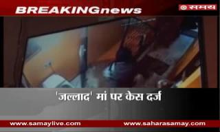 ght on CCTV, A ruthless mother threw down from stair to her two and a half year old child