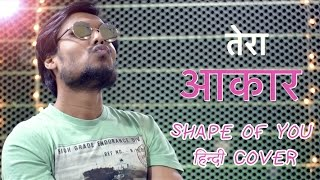 तेरा आकार Shape Of You Hindi Cover Ed Sheeran