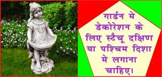 How to Create Energetic Home Garden. #acharyaanujjain घर मे गार्डन बनाएं, तो अपन