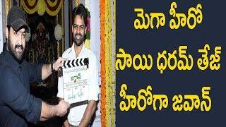Sai Dharam Tej Jawan Movie Launch by NTR Mehreen, Dil Raju, BVSN Ravi#TOLLYWOODLATESTNEWS