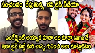 Ravi Sensational Comments On lasya Engagement : Ravi Reaction On Lasya: Anchor Lasya Engagement |