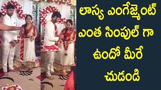 లాస్య ఎంగేజ్మెంట్  ఎంత సింపుల్ గా  ఉందో మీరే చుడండి : Ancho Lasya & Manjunath Engagement Full video