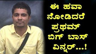 Kannada Bigg Boss 4 : Pratham craze peaks | Pratham have bigg boss winning quality | Top Kannada TV