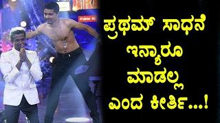 Kirik Keerthi given clarity about Pratham | Bigg Boss Kannada Season 4 | Top Kannada TV