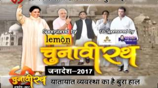 watch 'Chunavi Rath' in our Special show talk about 'kasganj vidhansabha'