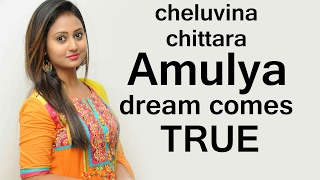 Cheluvina Chittara Amulya Dream Comes True Soon Cheluvina Chittara Amulya New Movie