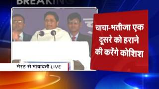 up Election 2017: BSP supremo Mayawati to address rally in meerut