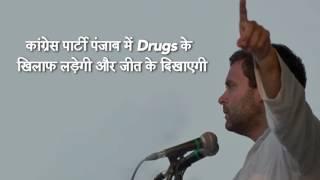 कांग्रेस पार्टी जो कहती है वो करके दिखाती है : राहुल गांधी