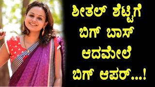 After Bigg Boss Sheetal Shetty got big offer in Colours Kannada TV | Nirajan | Shruthi | Sheetal