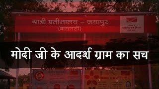 मोदी के आदर्श ग्राम का सच : मोदी जी ने 2 साल में किया जयापुर को बेहाल