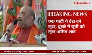 Amit Shah addressed an election rally in Meerut