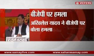 CM Akhilesh attacked on BJP in an election rally in Eta