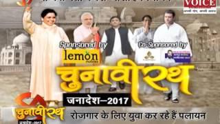 Uttarakhand Election: Chunavi Rath at Mussoorie