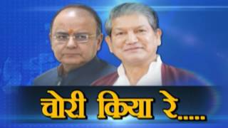 uttarakhand elections 2017:special show, चोरी किया रे