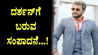 Darshan remuneration details Darshan cinema journey Darshan Top Kannada TV
