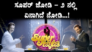 Super Jodi 2 Highlights super jodi 2 episodes Top Kannada TV