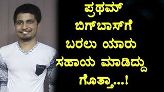 Pratham bigg boss entry secrete reveled | Bigg Boss Kannada Season 4 | Pratham | Top Kannada TV