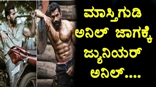 Maasthi Gudi Anil replaced with Junior Anil | Sandalwood Industry introducing junior Anil