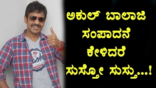 Akul Balaji taking highest remuneration in small screen industry | Akul balaji | Top Kannada TV