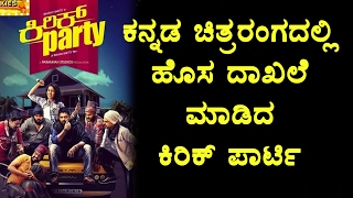 Kirik Party Kannada movie creates new record in sandalwood industry | Rakshith Shetty | TopKannadaTV