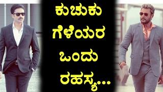 Darshan reveled secrete about Adithya Friendship darshan and adithya Top Kannada TV