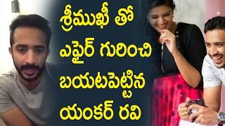 శ్రీముఖీ తో ఎఫైర్ గురించి బయటపెట్టిన యంకర్ రవి : Anchor ravi tells about affair with sreemukhi
