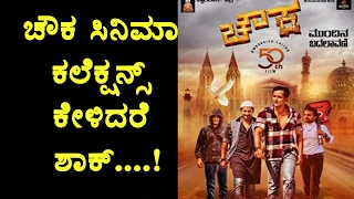 chowka kannada movie collections Darshan kannada new movies Top Kannada TV