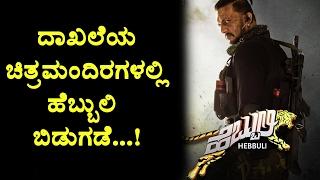 Hebbuli releasing record theaters Hebbuli Kannada Movie | Sudeep | Amala paul | Top Kannada TV