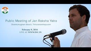 Live : Rahul Gandhi Speech in Thiruvanathapuram, 09 Feb 2016
