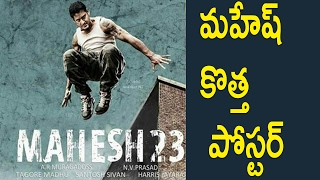 మహేష్ కొత్త  పోస్టర్ : Mahesh babu 23 First look Motion Teaser( Fan Made) : Mahesh23 Fan Made Poster