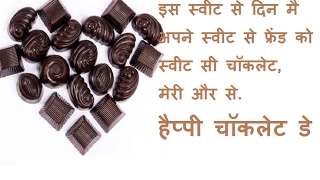 happy chocolate day,हैप्पी चॉकलेट डे wishes whatsapp video,romantic greetings e cards