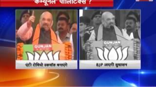 special show Muddhe Ki Baat: today topic 'communal politics'? part-2
