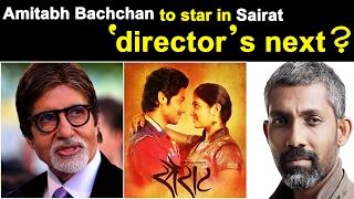 Amitabh Bachchan to star in 'Sairat' director's next? - Latest Bollywood News - Bollywood Bhijan