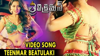 Trivikraman Video Songs Teenmar Beatulaki Video Song Ravi Babu, Chalaki Chanti, Dhanraj
