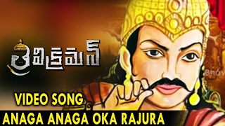 Trivikraman Video Songs Anaga Anaga Oka Rajura Video Song Ravi Babu, Chalaki Chanti, Dhanraj