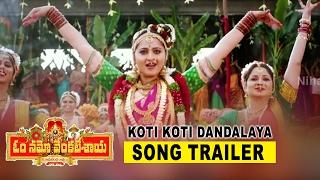 Om Namo Venkatesaya Movie Koti Koti Dandalaya Song Trailer Nagarjuna, Anushka